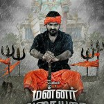 Mannar Vagaiyara First Look