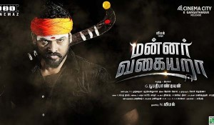 Mannar Vagaiyara Official Teaser mp3 audio songs