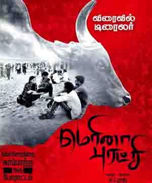 மெரினா புரட்சி-க்கு மத்திய திரைப்பட தணிக்கைக் குழு மீண்டும் தடை