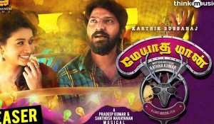 Meyaadha Maan mp3 audio songs
