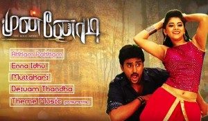 Munnodi mp3 audio songs