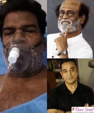 நடிகர் பொன்னம்பலம் உடல் நலக்குறைவு.; கமல் & ரஜினி மொத்த செலவை ஏற்றனர்