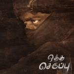 பார்த்திபனின் ஒத்த செருப்பு-க்காக இணையும் கமல்-ஷங்கர்