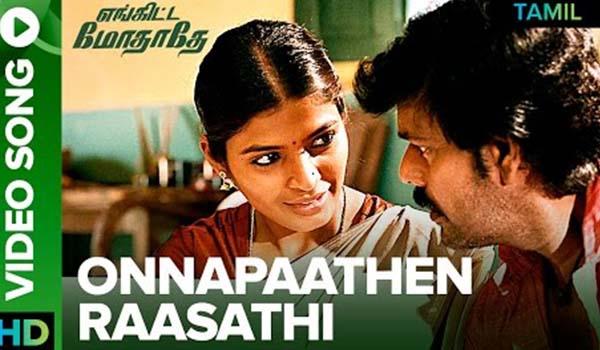 Onna Paathen Raasathi mp3 audio songs