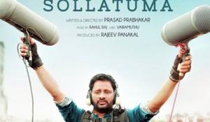 ரசூல் ராக்ஸ்… ஒரு கதை சொல்லட்டுமா விமர்சனம்