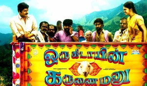 Oru Kidayin Karunai Manu motion poster mp3 audio songs