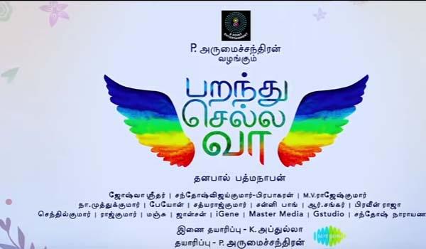Parandhu Sella Vaa mp3 audio songs