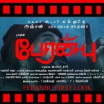 Peranbu – Official First Look Promo