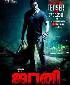 Prashanths Johnny teaser will be released by Maniratnam on 27th August