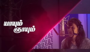 Yaayum Song with lyrics
