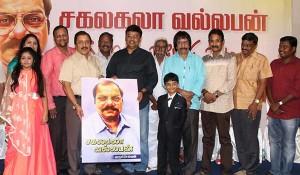 Sagala Kala Vallaban Book Launch Photos