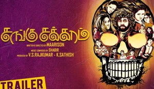 Sangu Chakkaram Trailer mp3 audio songs