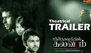 Santhoshathil Kalavaram Theatrical Trailer mp3 audio songs