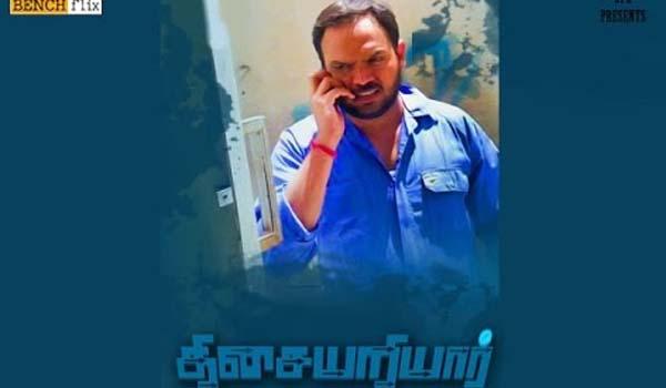 Thisaiyariyaar mp3 audio songs