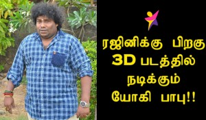 YogiBabu in 3D film