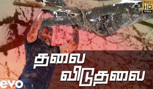 Thalai Viduthalai mp3 audio songs