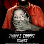 Thappi Thappi Oduren