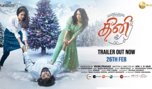 Theeni official trailer