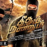 Theethum Nandrum Official Trailer