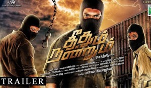 Theethum Nandrum Official Trailer mp3 audio songs