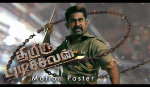 Thimiru Pudichavan mp3 audio songs