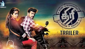 Thiri mp3 audio songs
