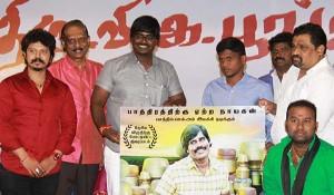 Thiru Vi Ka Poonga Final Poster Release Photos