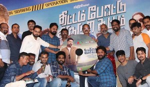 Thittam Poattu Thirudura Kootam Audio launch photos