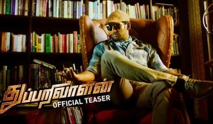 Thupparivaalan mp3 audio songs