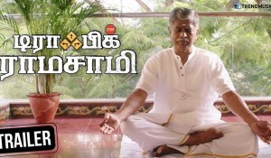 Traffic Ramasamy mp3 audio songs