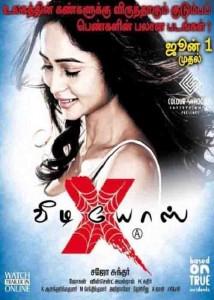 எக்ஸ் வீடியோஸ் விமர்சனம் X Videos