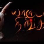 Yaruda Neenga Jallikattu Special song