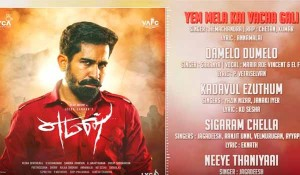 Yaman mp3 audio songs