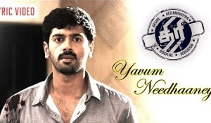 Yavum Needhaaney mp3 audio songs