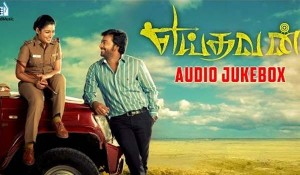 Yeidhavan mp3 audio songs
