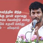 Vishal 's Heart Touching Speech at a School Function