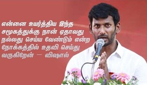 Vishal 's Heart Touching Speech at a School Function mp3 audio songs