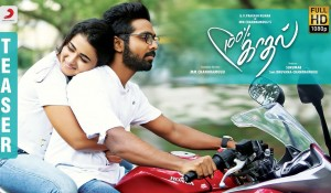 100% Kadhal Official Teaser (Tamil) mp3 audio songs