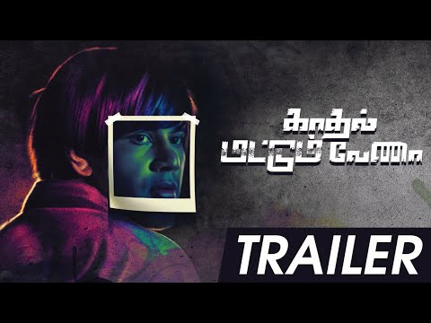 Kadhal Mattum Vena Official Trailer mp3 audio songs