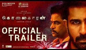 Kolaigaran Official Trailer mp3 audio songs