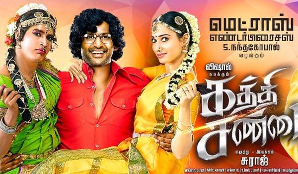 kaththi sandai mp3 audio songs