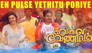 En Pulse Yethitu Poriye mp3 audio songs
