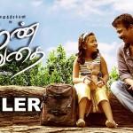 Aan Dhevathai Trailer
