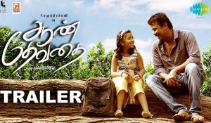 Aan Dhevathai Trailer mp3 audio songs