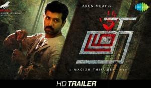 Thadam mp3 audio songs