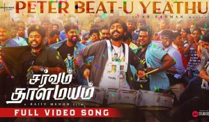 Peter Beatu Yethu mp3 audio songs
