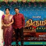 Thirumanam Official Trailer