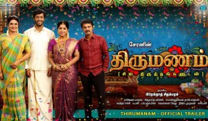 Thirumanam Official Trailer