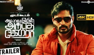 Alaudhinin Arputha Camera Trailer mp3 audio songs