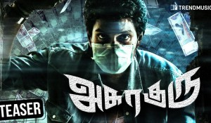 Asuraguru mp3 audio songs